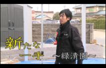 TCC 鳥取中央有線放送『新たな一手』に紹介されました